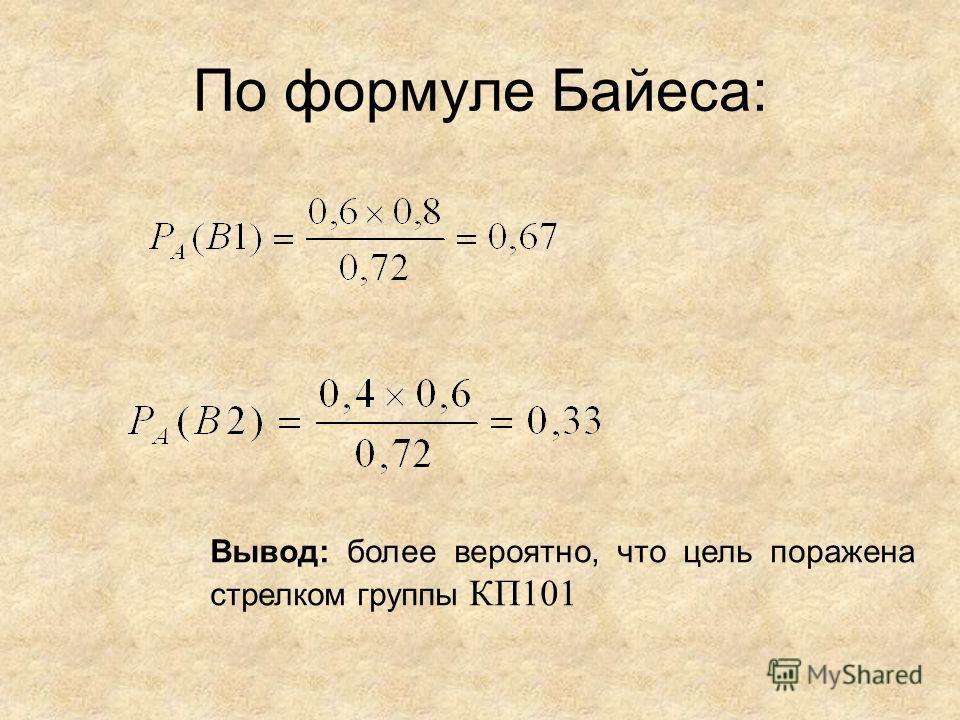 По формуле Байеса: Вывод: более вероятно, что цель поражена стрелком группы КП101