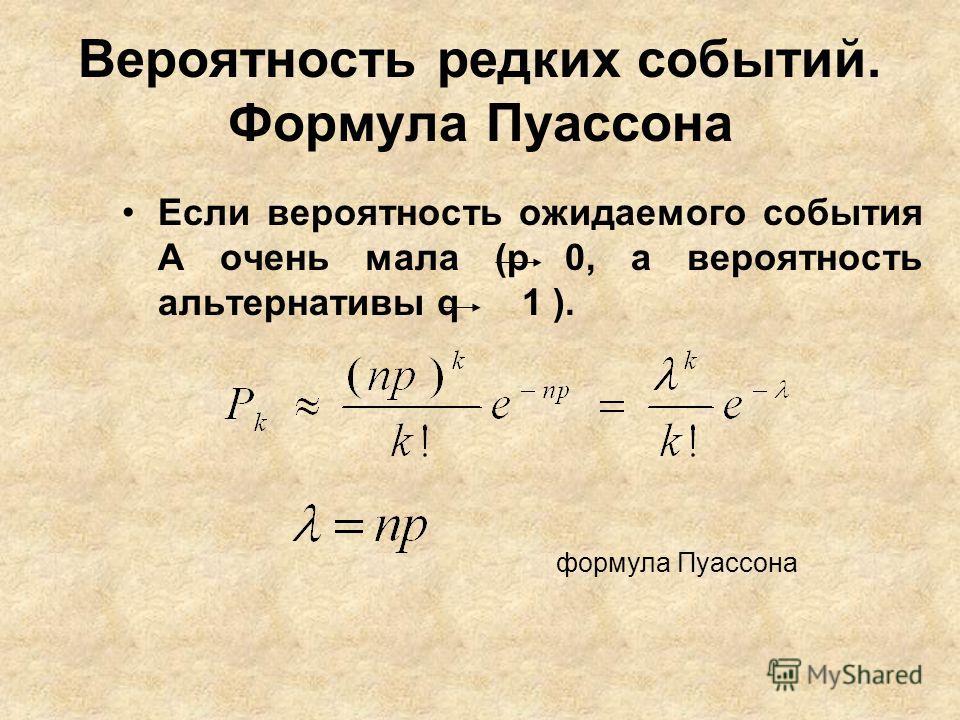 Вероятность редких событий. Формула Пуассона Если вероятность ожидаемого события А очень мала (p 0, а вероятность альтернативы q 1 ). формула Пуассона
