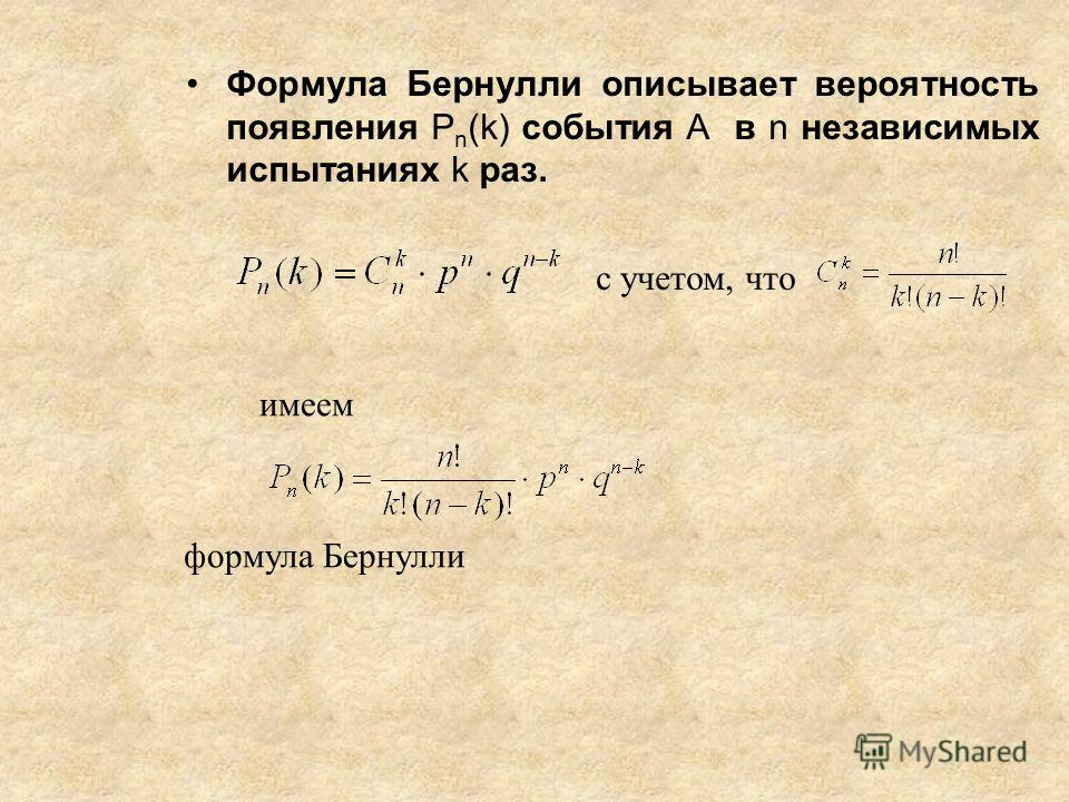 Формула Бернулли описывает