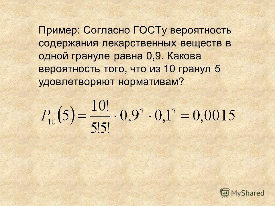 Пример: Согласно ГОСТу вероятность содержания лекарственных веществ в одной грануле равна 0,9. Какова вероятность того, что из 10 гранул 5 удовлетворяют нормативам?