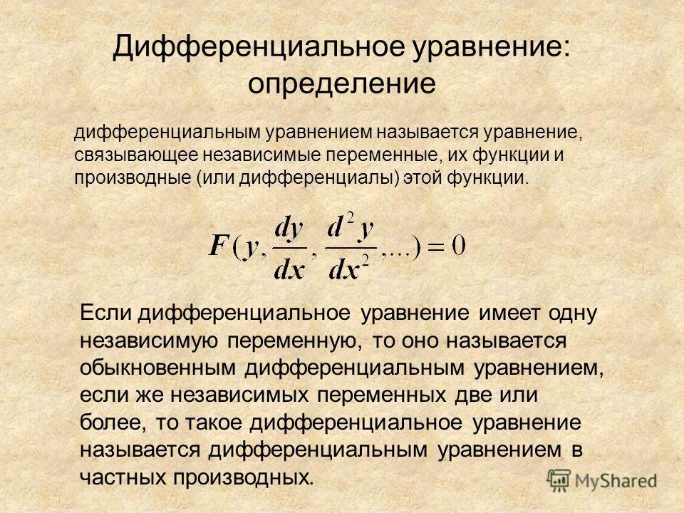 Дифференциальное уравнение: определение Если дифференциальное уравнение имеет одну независимую переменную, то оно называется обыкновенным дифференциальным уравнением, если же независимых переменных две или более, то такое дифференциальное уравнение н
