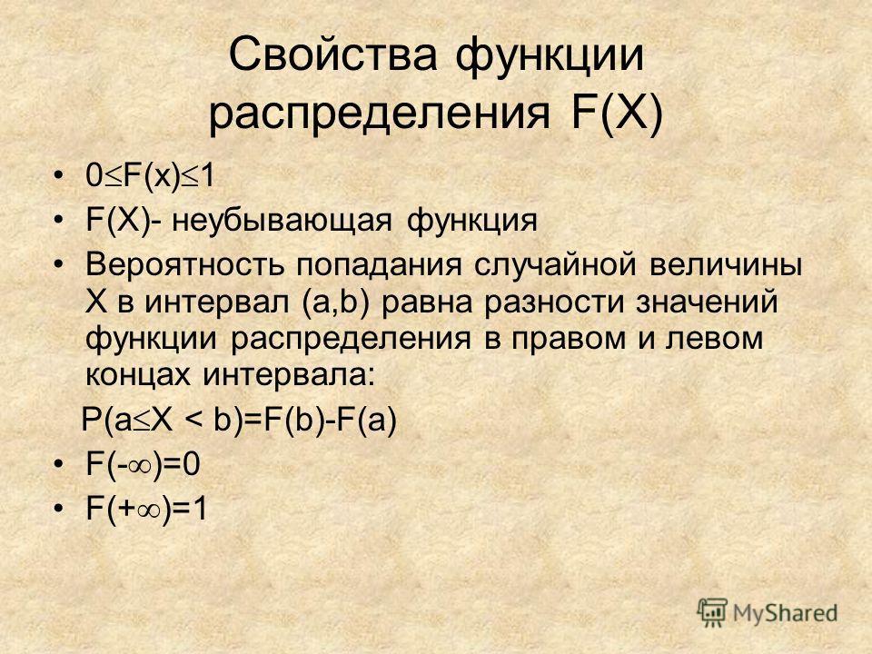 Свойства функции распределения F(X) 0 F(x) 1 F(X)- неубывающая функция Вероятность попадания случайной величины X в интервал (a,b) равна разности значений функции распределения в правом и левом концах интервала: P(a X < b)=F(b)-F(a) F(- )=0 F(+ )=1