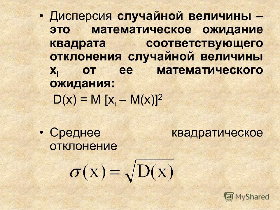 Дисперсия случайной величины – это математическое ожидание квадрата соответствующего отклонения случайной величины x i от ее математического ожидания: D(x) = M [x i – M(x)] 2 Среднее квадратическое отклонение