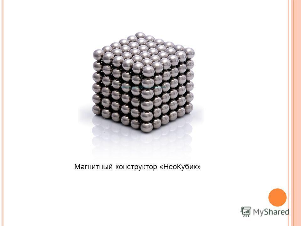 Магнитный конструктор «НеоКубик»