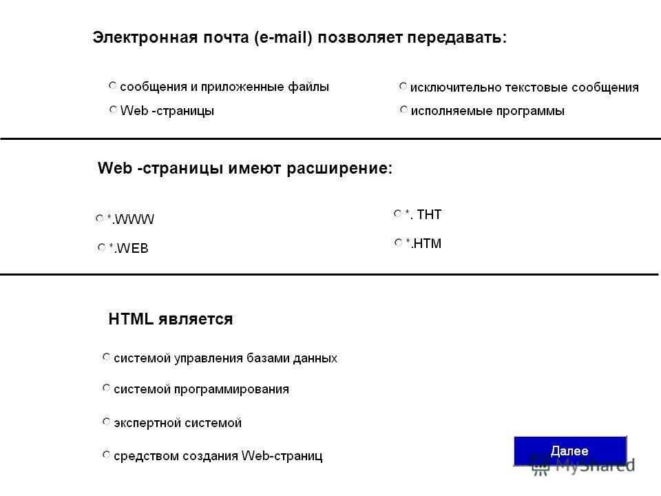 Электронная почта (e-mail) позволяет передавать: HTML является Web -страницы имеют расширение: