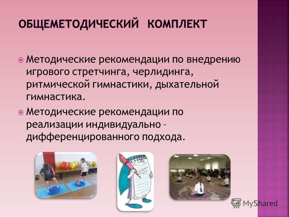 Методические рекомендации по внедрению игрового стретчинга, черлидинга, ритмической гимнастики, дыхательной гимнастика. Методические рекомендации по реализации индивидуально – дифференцированного подхода.