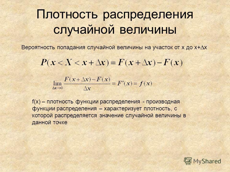 Плотность распределения случайной величины Вероятность попадания случайной величины на участок от х до х+ х f(x) – плотность функции распределения - производная функции распределения – характеризует плотность, с которой распределяется значение случай