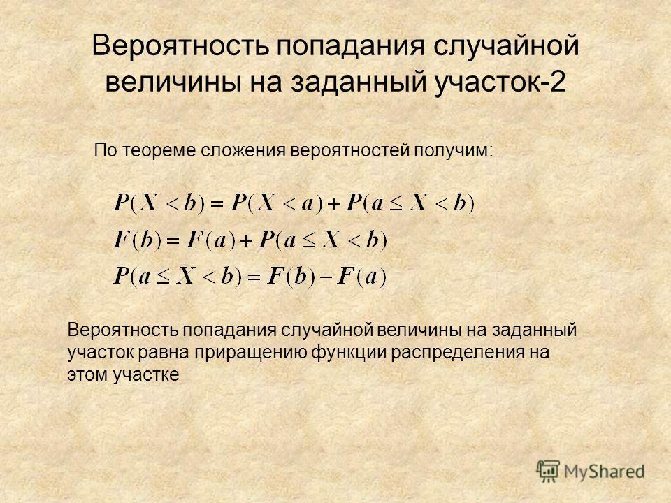 Вероятность попадания случайной величины на заданный участок-2 По теореме сложения вероятностей получим: Вероятность попадания случайной величины на заданный участок равна приращению функции распределения на этом участке