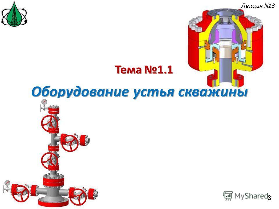 Тема 1.1 Оборудование устья скважины 3 Лекция 3