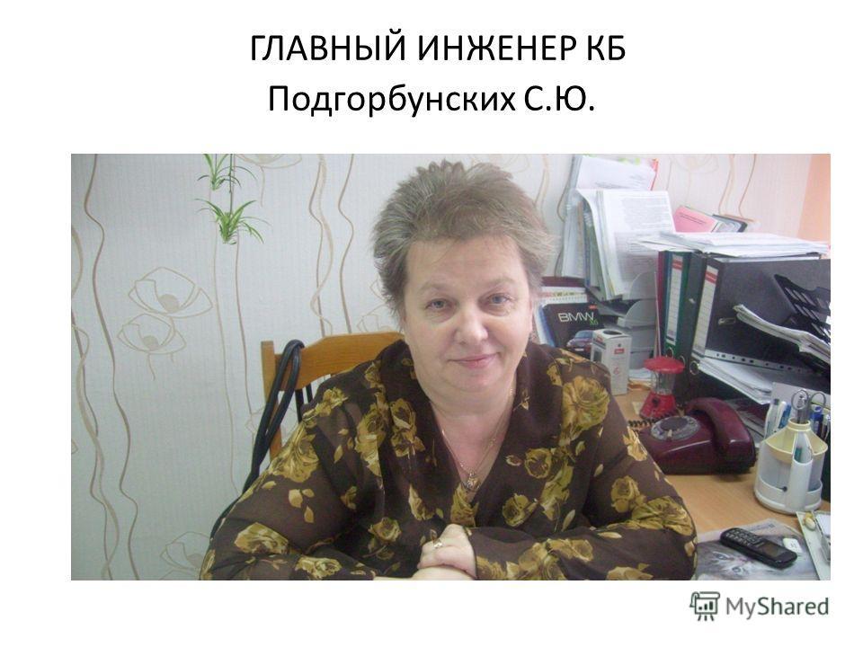ГЛАВНЫЙ ИНЖЕНЕР КБ Подгорбунских С.Ю.