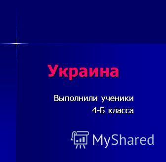 Украина Выполнили ученики 4-Б класса 4-Б класса