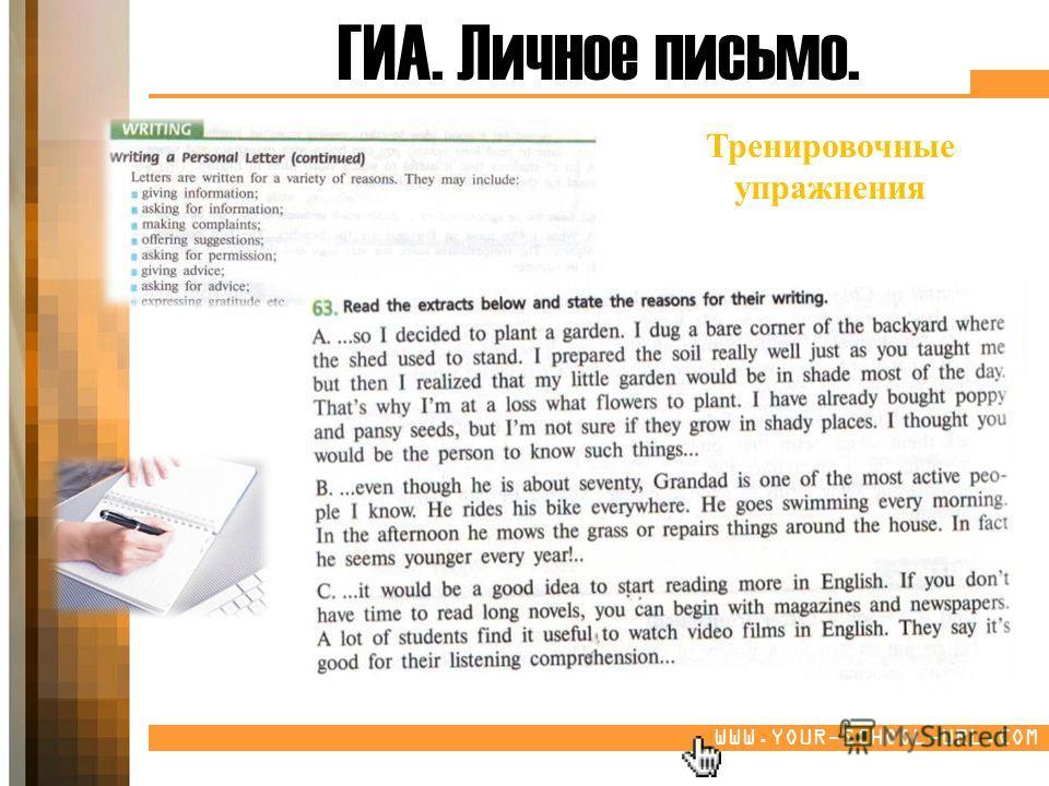 WWW.YOUR-SCHOOL-URL.COM ГИА. Личное письмо. Тренировочные упражнения
