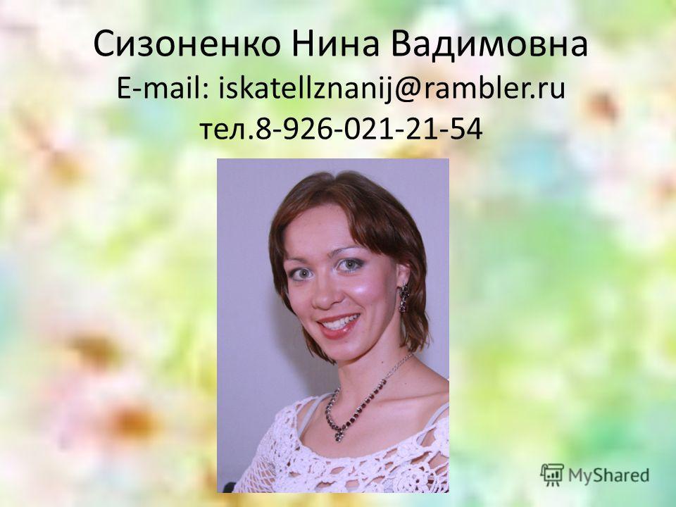 Сизоненко Нина Вадимовна E-mail: iskatellznanij@rambler.ru тел.8-926-021-21-54