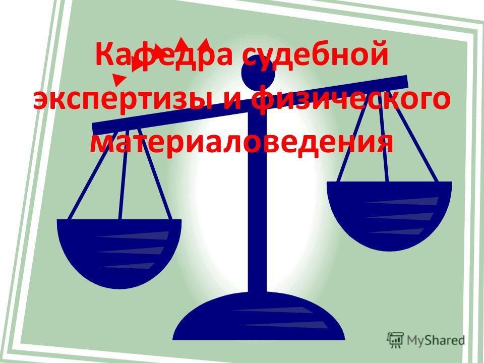 Кафедра судебной экспертизы и физического материаловедения