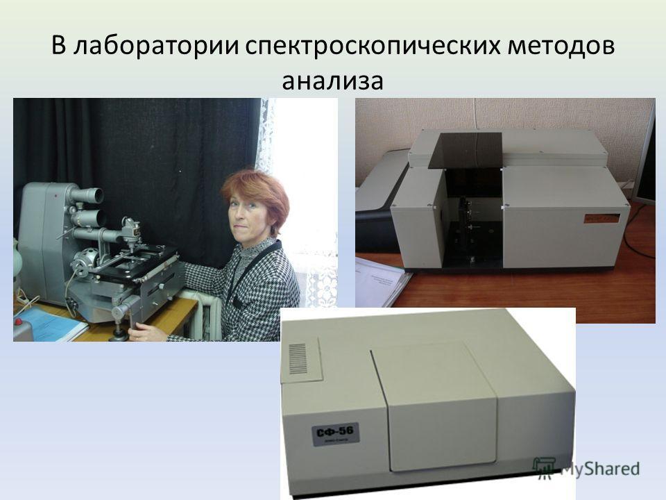 В лаборатории спектроскопических методов анализа