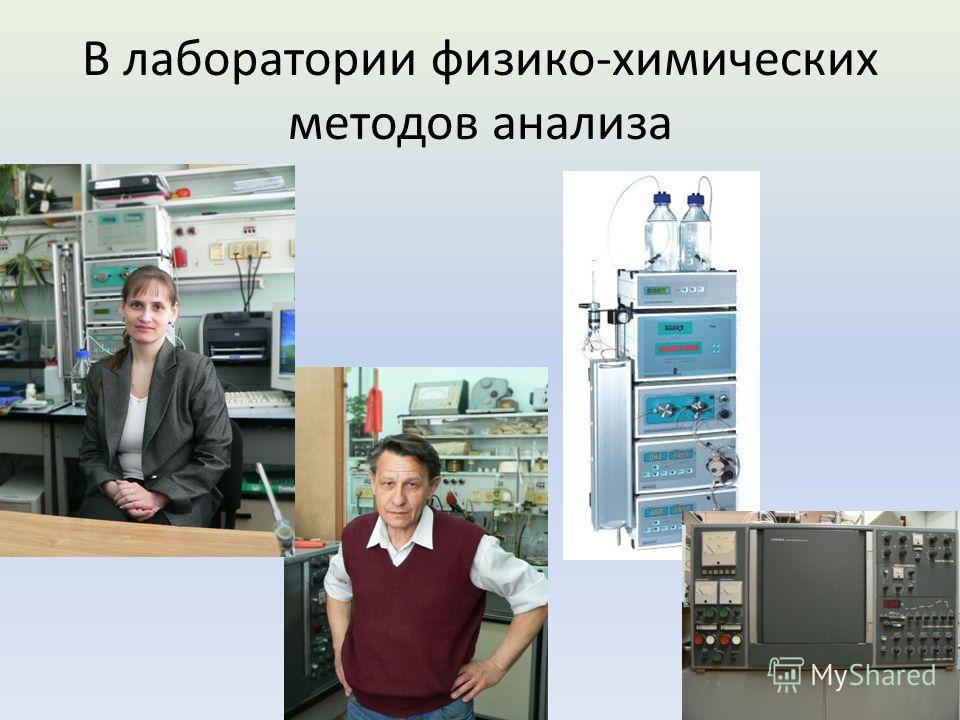 В лаборатории физико-химических методов анализа