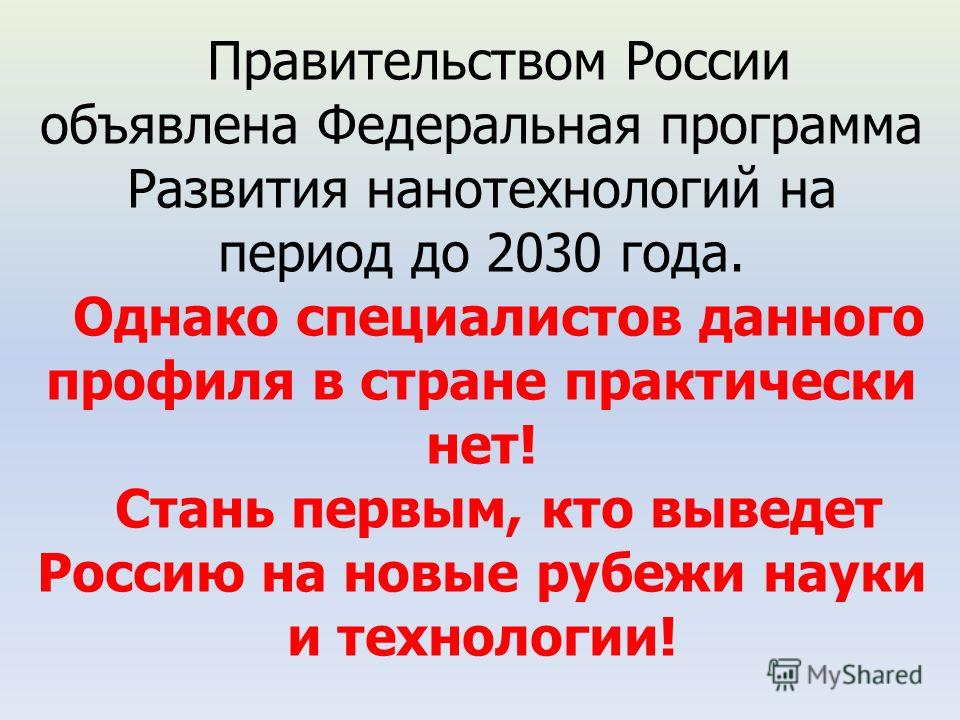 Правительством России объявлена Федеральная программа Развития нанотехнологий на период до 2030 года. Однако специалистов данного профиля в стране практически нет! Стань первым, кто выведет Россию на новые рубежи науки и технологии!