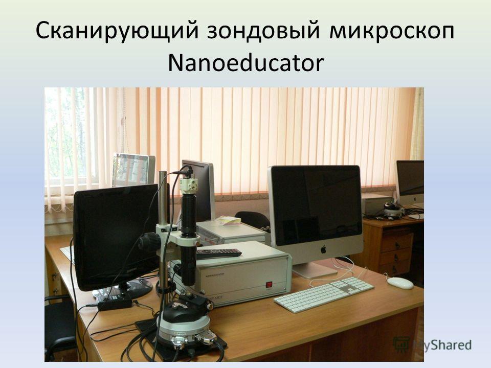 Сканирующий зондовый микроскоп Nanoeducator