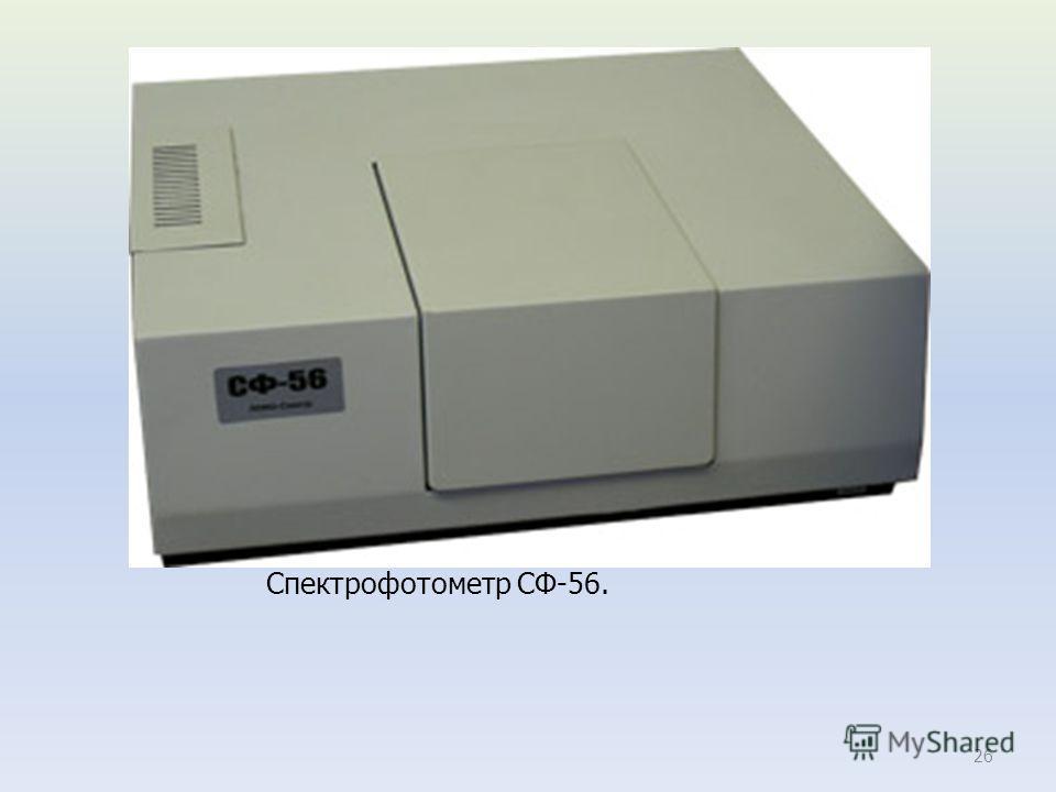 26 Спектрофотометр СФ-56.