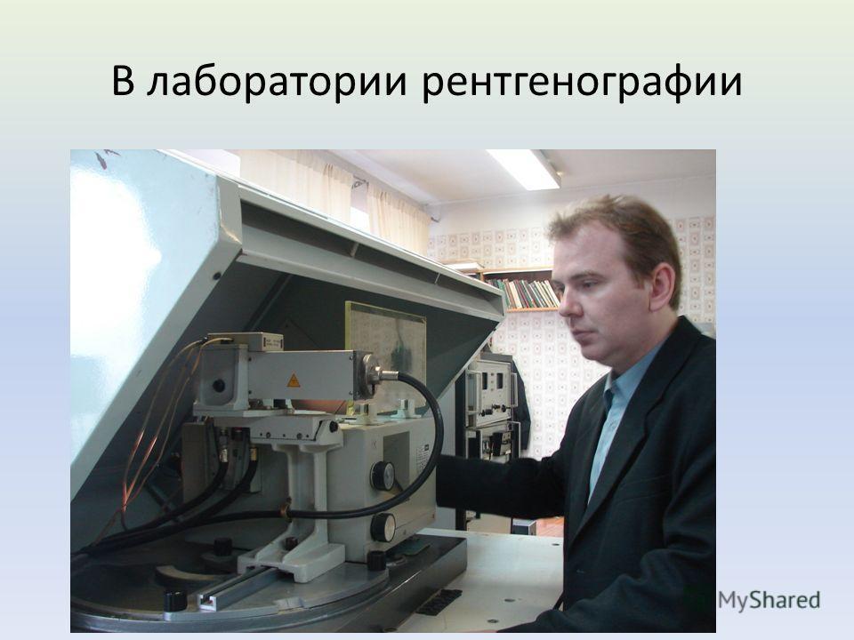 В лаборатории рентгенографии