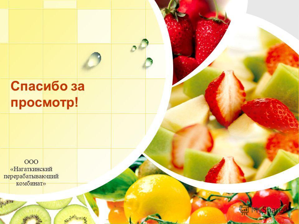 ООО «Нагаткинский перерабатывающий комбинат» Спасибо за просмотр!