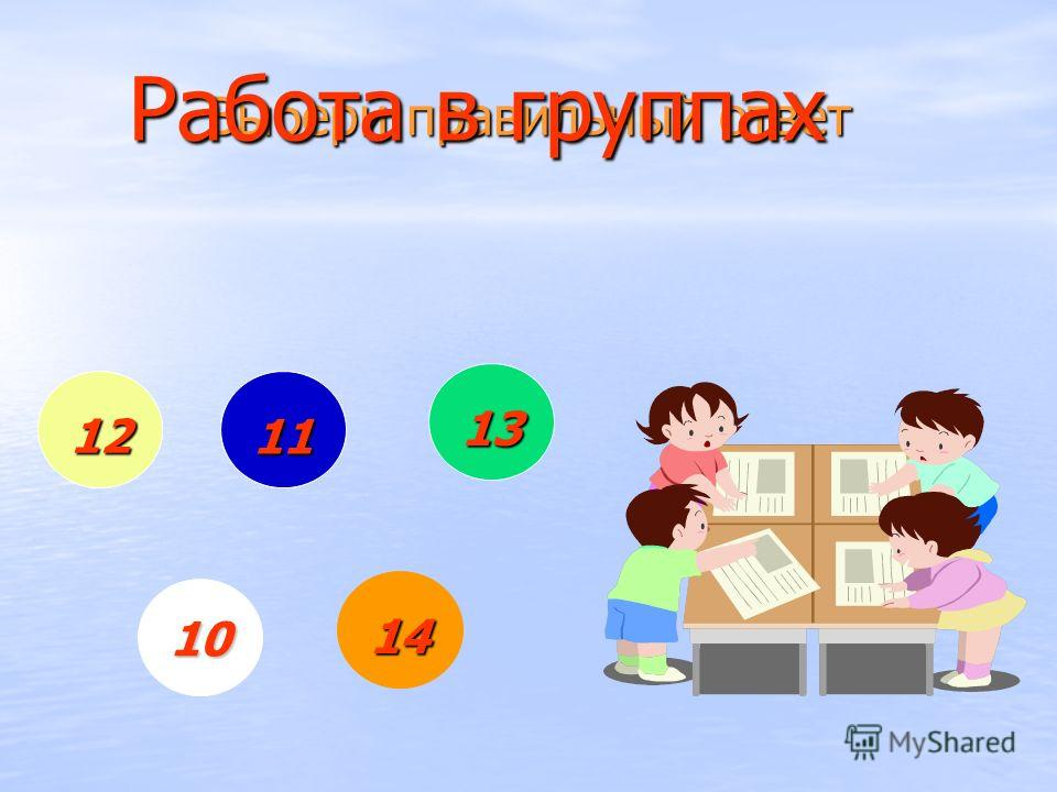 Было – 6 д. Ушли - 4 д. Осталось - ? д. Было – 6 д. Ушли - 4 д. Осталось - ? д. 6 – 4 = 2 (Д.) 6 – 4 = 2 (Д.) Ответ: 2 детей Ответ: 2 детей