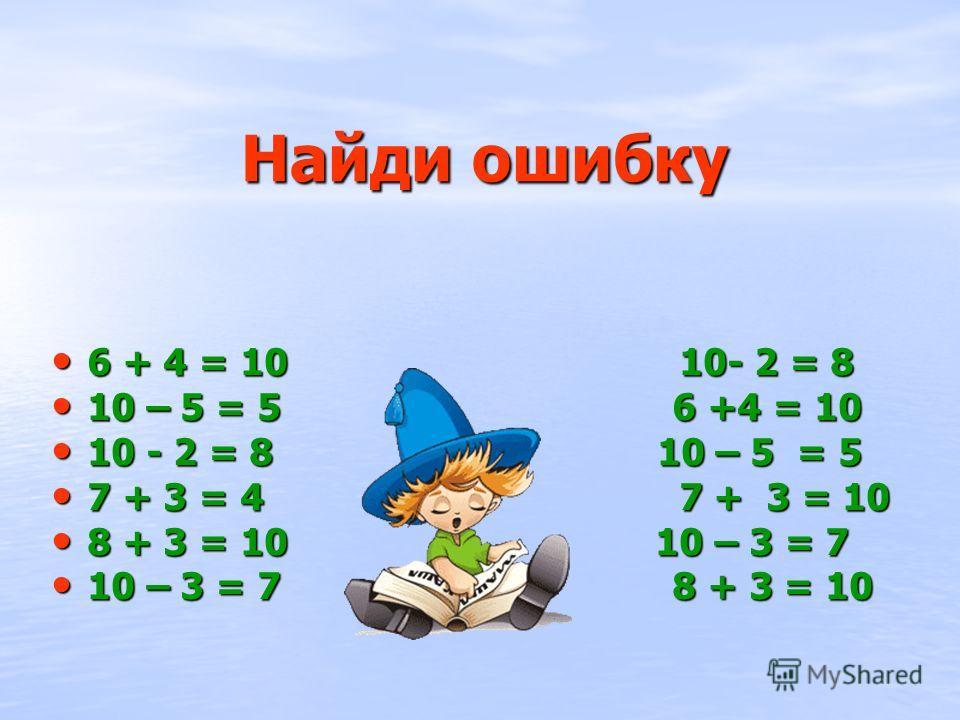 Устный счёт а) 7 б) 11 в) 12 г) 10 д) 4 12 = + 2 17 = + 13 - = 3 15 = 10 + 20 = + - 9 = 10 Устный счёт а) 7 б) 11 в) 12 г) 10 д) 4 12 = + 2 17 = + 13 - = 3 15 = 10 + 20 = + - 9 = 10 Продолжи ряд: 20, 17, 14, …, …,