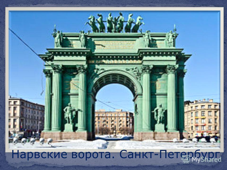 Нарвские ворота. Санкт-Петербург