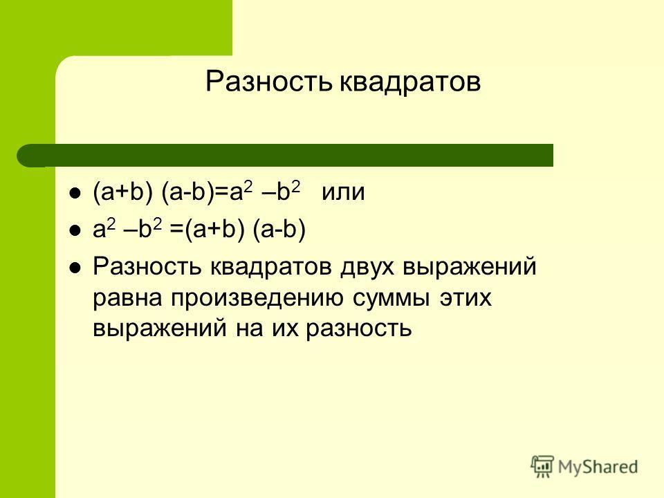 Разность квадратов (a+b) (a-b)=a 2 –b 2 или a 2 –b 2 =(a+b) (a-b) Разность квадратов двух выражений равна произведению суммы этих выражений на их разность