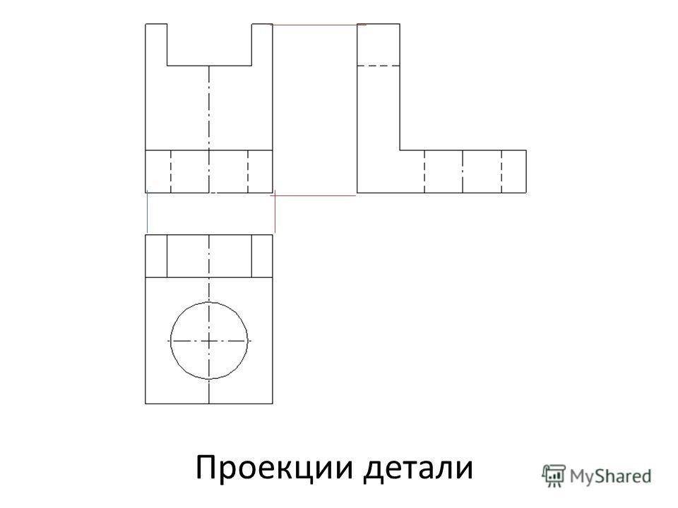 Проекции детали