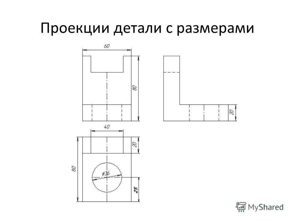 Проекции детали с размерами