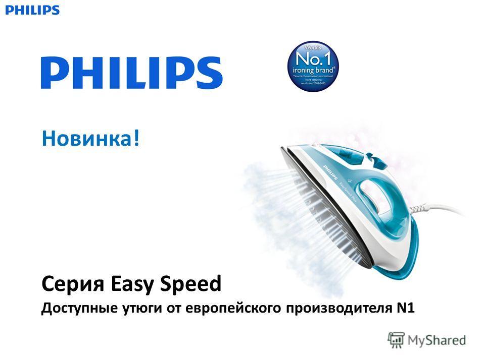 Новинка! Серия Easy Speed Доступные утюги от европейского производителя N1
