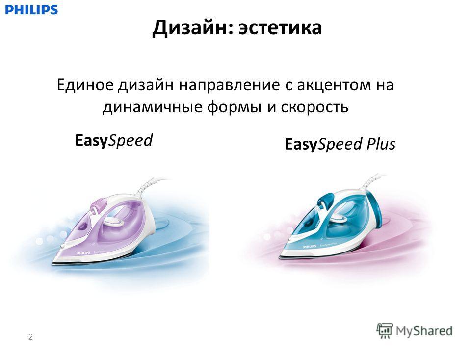 Единое дизайн направление с акцентом на динамичные формы и скорость 2 EasySpeed EasySpeed Plus Дизайн: эстетика