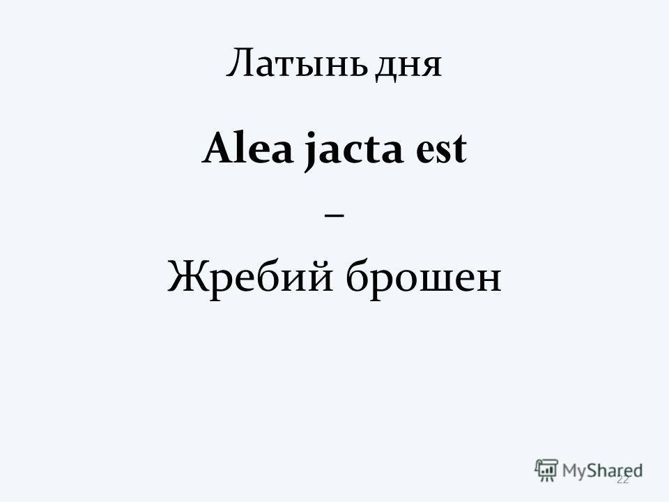 Латынь дня Alea jacta est – Жребий брошен 22