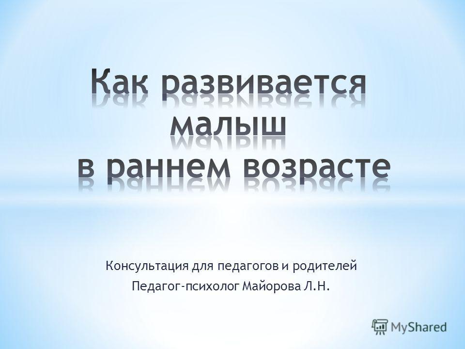Консультация для педагогов и родителей Педагог-психолог Майорова Л.Н.