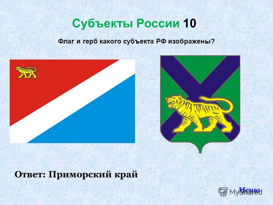 Субъекты России 10 Ответ: Приморский край Меню Флаг и герб какого субъекта РФ изображены?