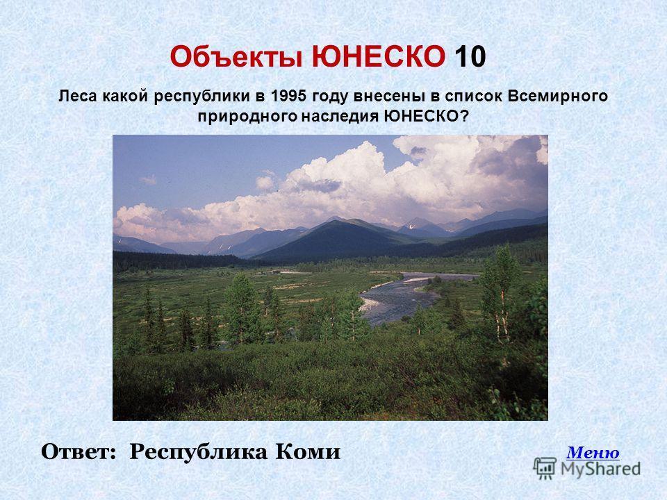 Объекты ЮНЕСКО 10 Меню Леса какой республики в 1995 году внесены в список Всемирного природного наследия ЮНЕСКО? Ответ: Республика Коми