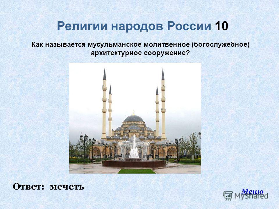 Религии народов России 10 Ответ: мечеть Меню Как называется мусульманское молитвенное (богослужебное) архитектурное сооружение?