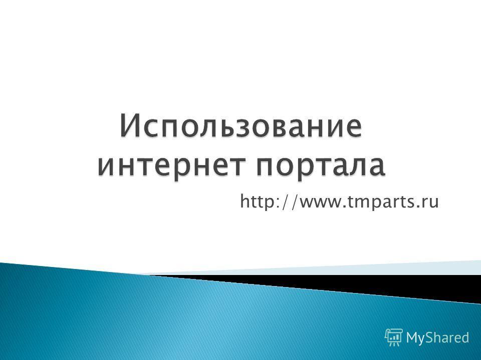 http://www.tmparts.ru