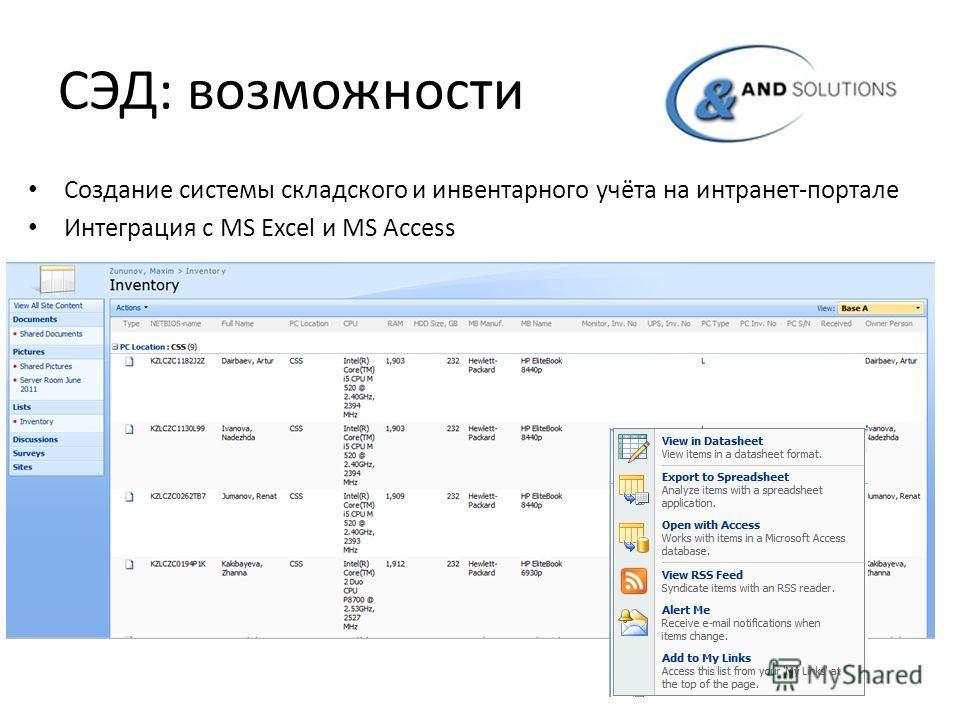 СЭД: возможности Создание системы складского и инвентарного учёта на интранет-портале Интеграция с MS Excel и MS Access
