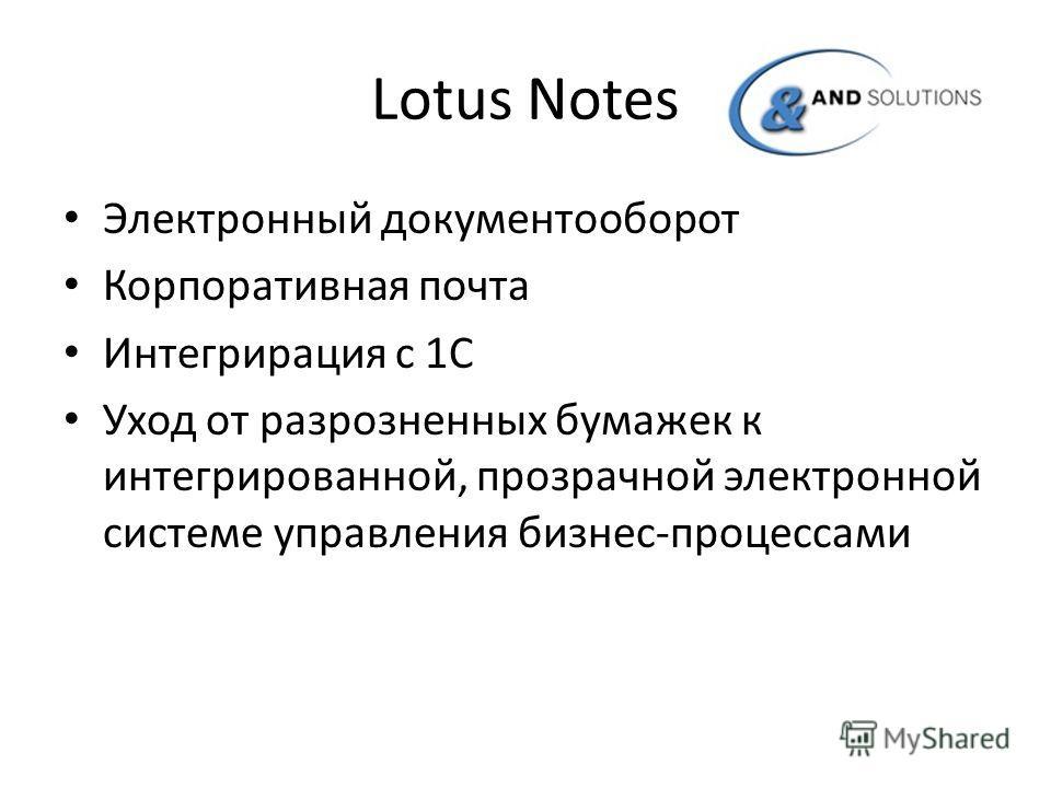 Lotus Notes Электронный документооборот Корпоративная почта Интегрирация с 1С Уход от разрозненных бумажек к интегрированной, прозрачной электронной системе управления бизнес-процессами