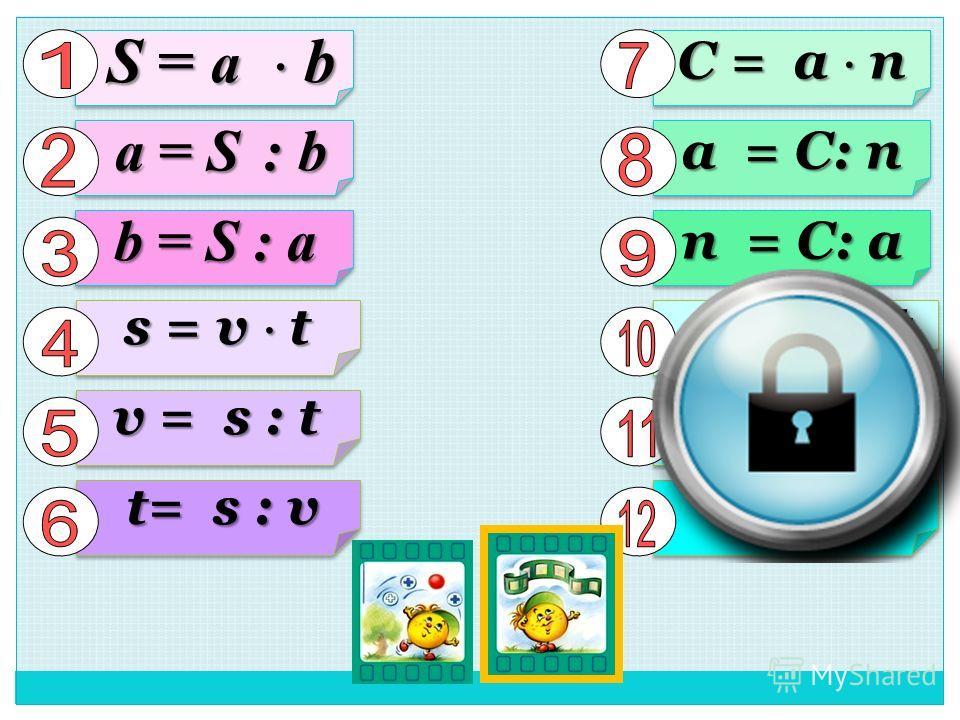 S = a b S = a b s = v t s = v t a = S : b a = S : b b = S : a b = S : a v = s : t v = s : t t= s : v t= s : v С = а n А = v t А = v t а = С: n n = С: а v = А : t v = А : t t= А : v t= А : v
