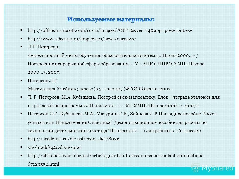 http://office.microsoft.com/ru-ru/images/?CTT=6&ver=14&app=powerpnt.exe http://www.sch2000.ru/employees/news/ournews/ Л.Г. Петерсон. Деятельностный метод обучения: образовательная система «Школа 2000…» / Построение непрерывной сферы образования. – М.