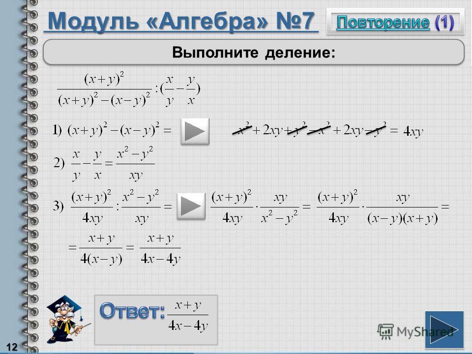 Модуль «Алгебра» 7 12 Выполните деление:
