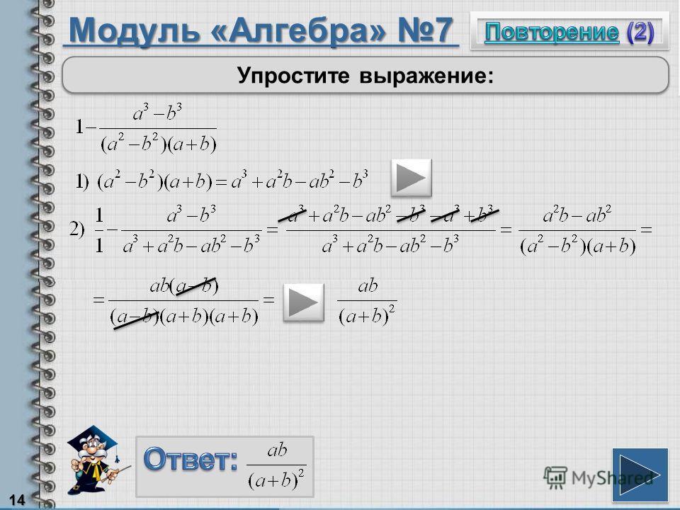 Модуль «Алгебра» 7 14 Упростите выражение: