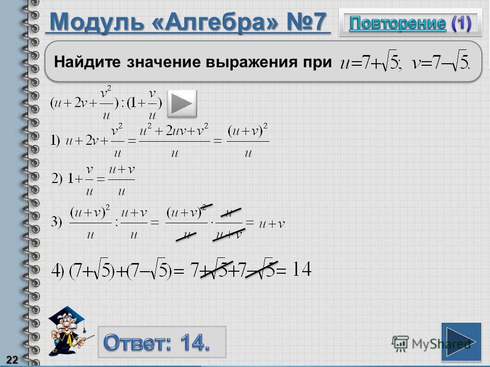 Модуль «Алгебра» 7 22 Найдите значение выражения при