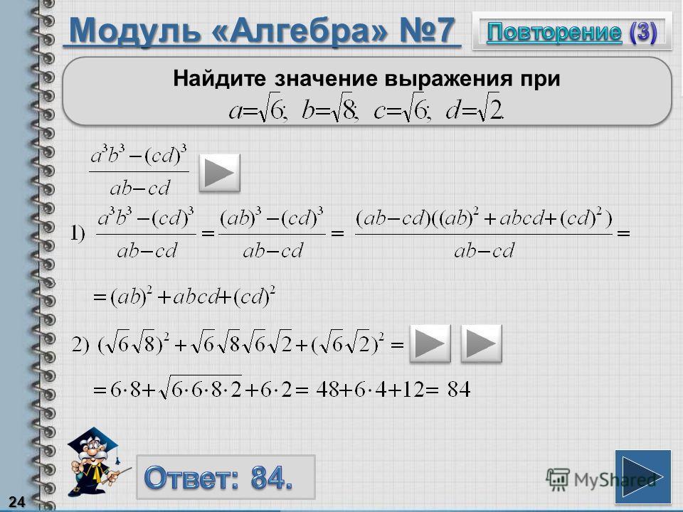 Модуль «Алгебра» 7 24 Найдите значение выражения при Найдите значение выражения при
