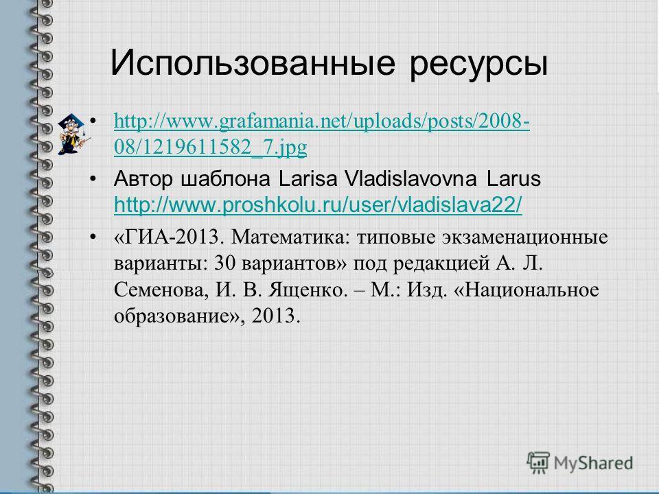 Использованные ресурсы http://www.grafamania.net/uploads/posts/2008- 08/1219611582_7.jpghttp://www.grafamania.net/uploads/posts/2008- 08/1219611582_7.jpg Автор шаблона Larisa Vladislavovna Larus http://www.proshkolu.ru/user/vladislava22/ http://www.p