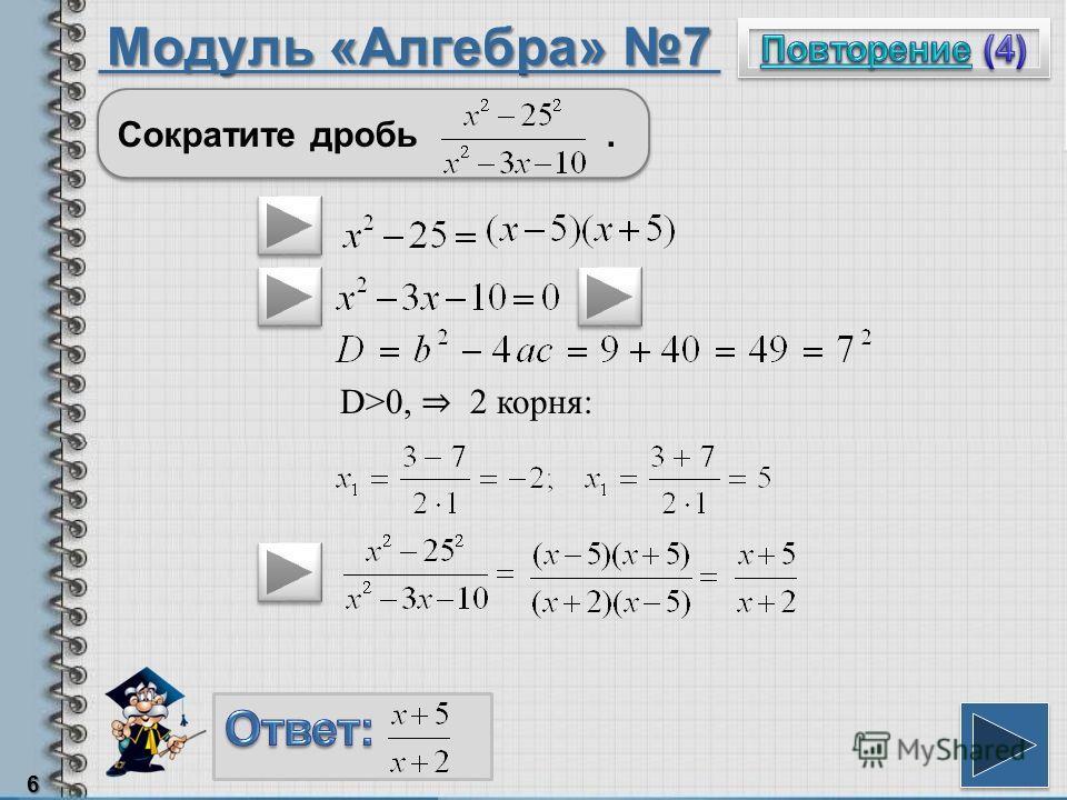 Модуль «Алгебра» 7 6 Сократите дробь. D>0, 2 корня: