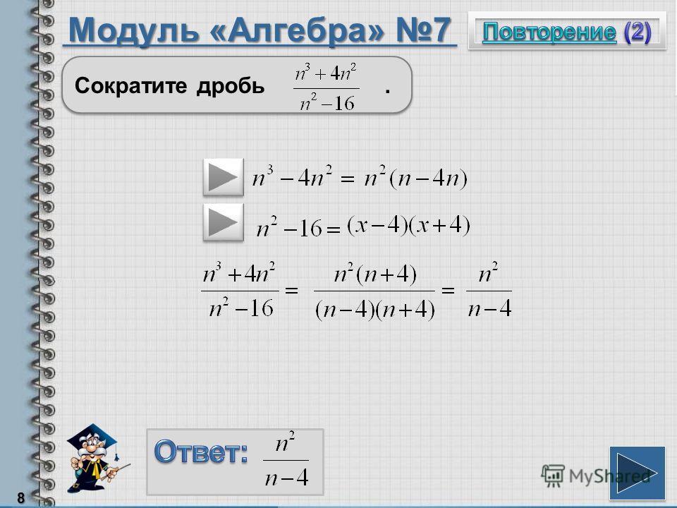 Модуль «Алгебра» 7 8 Сократите дробь.